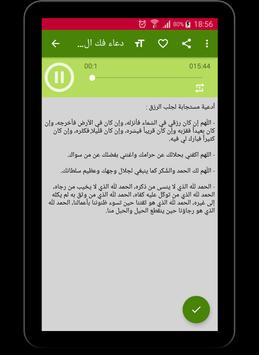 رقية شرعية لجلب الرزق screenshot 7