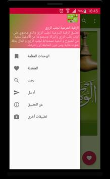 رقية شرعية لجلب الرزق screenshot 9