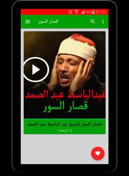 Abdul Baset Abdel Samad Quran Screenshot 2