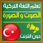 تعلم اللغة التركية صوت و صورة icon