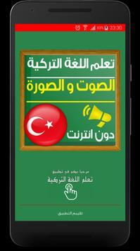 تعلم اللغة التركية صوت و صورة poster