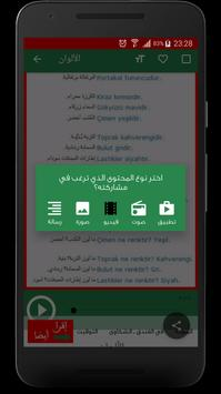 تعلم اللغة التركية صوت و صورة apk screenshot