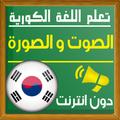 تعلم اللغة الكورية صوت و صورة