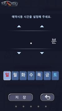 NEW 마이키 프리미엄 링크 (쉐보래) 0.1 apk screenshot