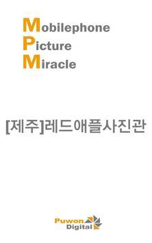 [제주]레드애플사진관 poster