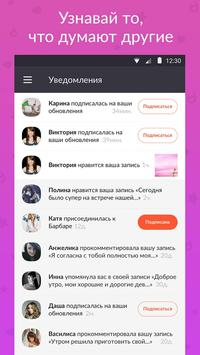 Барбара — женское общение apk screenshot