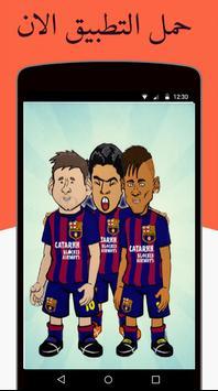 لعبة نجوم برشلونة poster