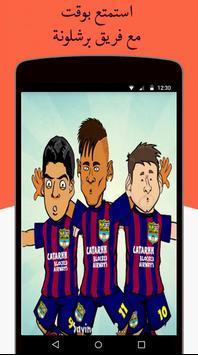 لعبة نجوم برشلونة apk screenshot