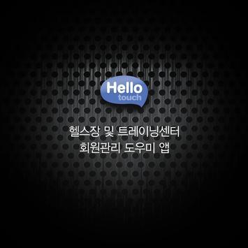 헬로터치 apk screenshot