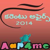 Current Affairs 2014 Telugu icon