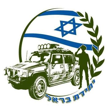 יחידת בראל- Barel Unit poster