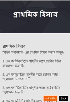 বাড়ি তৈরির প্রয়োজনীয় হিসাব নিকাশ apk screenshot