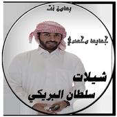 شيلات سلطان البريكي حصري  بدون نت icon