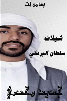 شيلات سلطان البريكي حصري  بدون نت poster