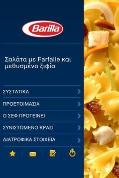 iPasta GR screenshot 1