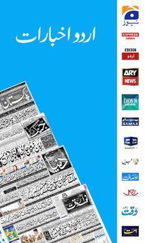 Urdu Newspapers Pakistan poster