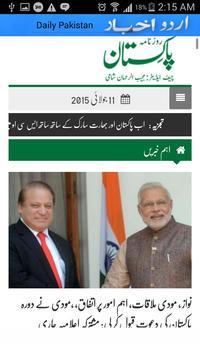 Urdu Newspapers Pakistan screenshot 1