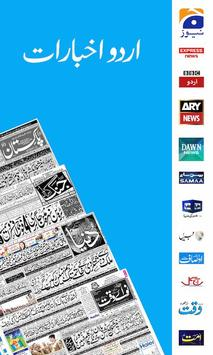 Urdu Newspapers Pakistan screenshot 5