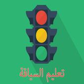 تعليم السياقة بالمغرب الدارجة icon