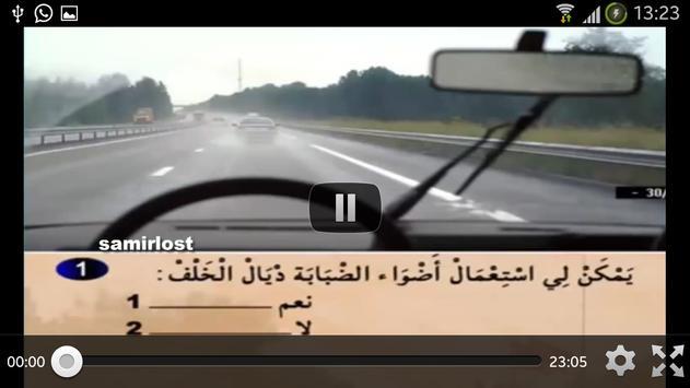 تعليم السياقة بالمغرب الدارجة screenshot 3