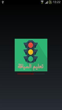 تعليم السياقة بالمغرب الدارجة poster