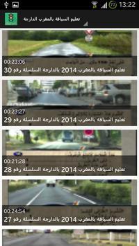 تعليم السياقة بالمغرب الدارجة screenshot 1