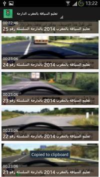 تعليم السياقة بالمغرب الدارجة screenshot 2