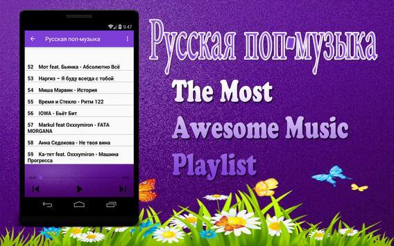 поп музыка на звонок screenshot 2