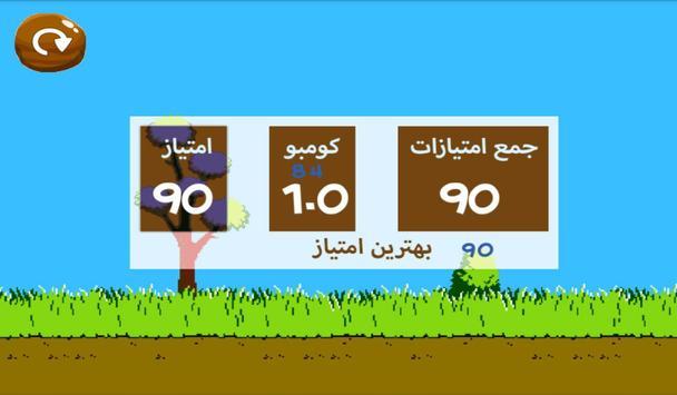 هاپو apk screenshot