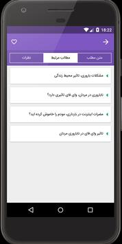 نی نی بان apk screenshot