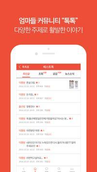 임신,육아 커뮤니티 - 원더맘 screenshot 3