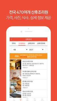 임신,육아 커뮤니티 - 원더맘 screenshot 2