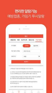 임신,육아 커뮤니티 - 원더맘 screenshot 4