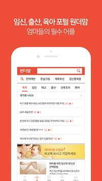 임신,육아 커뮤니티 - 원더맘 screenshot 5