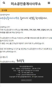 미소공인중개사사무소 apk screenshot