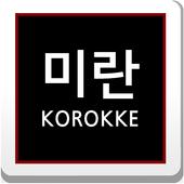 미란수제고로케앤대만식수제제과 icon