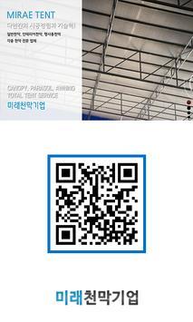 미래천막기업 poster