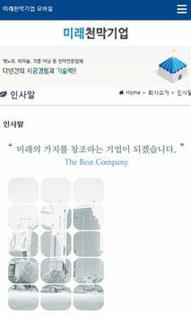 미래천막기업 apk screenshot