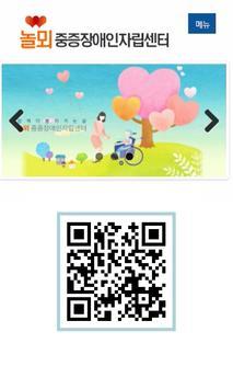 놀뫼중증장애인자립센터 apk screenshot