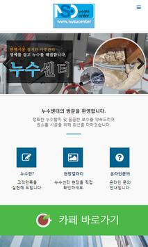 누수센터 apk screenshot