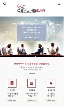 오병이어비전(주) poster
