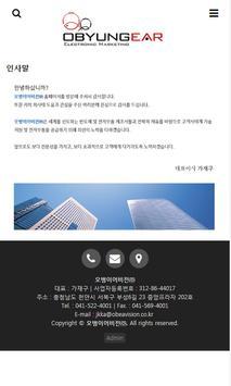 오병이어비전(주) apk screenshot