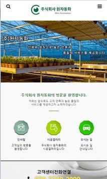 주식회사 원자동화 poster