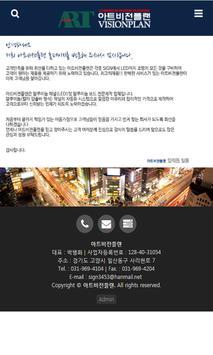 아트비전플랜 apk screenshot
