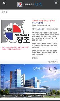 건축사사무소창조 apk screenshot