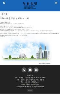 부광정밀 apk screenshot