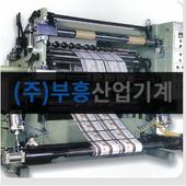 (주)부흥산업기계 icon