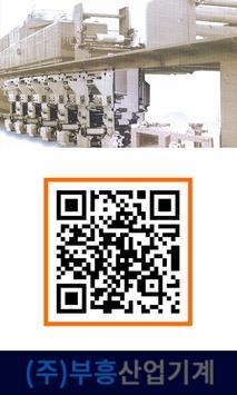 (주)부흥산업기계 poster