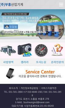 (주)부흥산업기계 apk screenshot