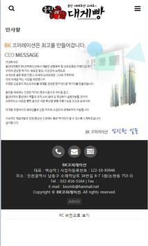 bk코퍼레이션 apk screenshot